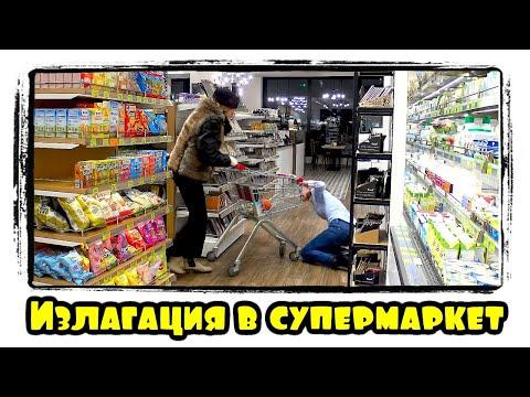 Карикатура - Голяма излагация в супермаркет