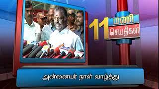 13TH MAY 11AM MANI NEWS