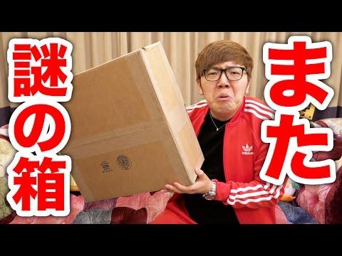 YouTubeからまた謎の箱が届いたんだがwww