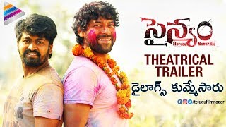 Sainyam Theatrical Trailer | Vikranth Singh | Latest Telugu Movie Trailers 2018 | Telugu FilmNagar