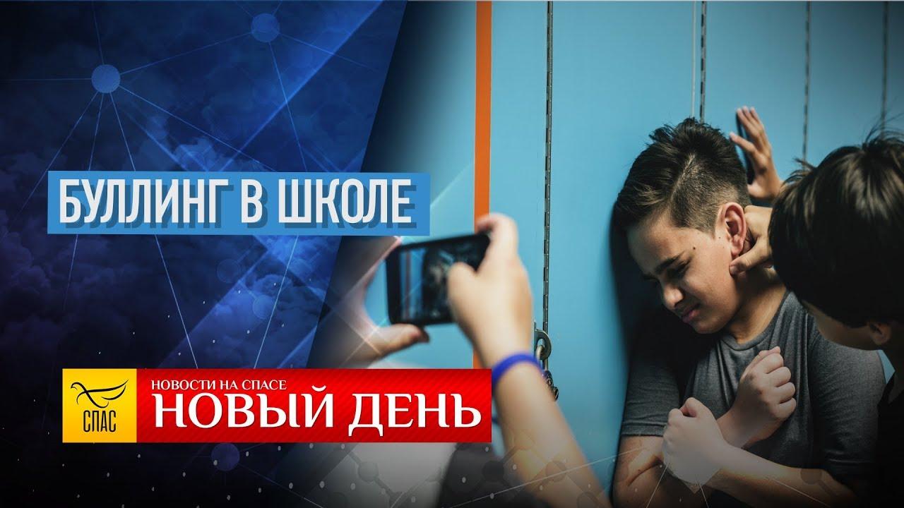 НОВЫЙ ДЕНЬ. НОВОСТИ. ВЫПУСК ОТ 01.03.2019