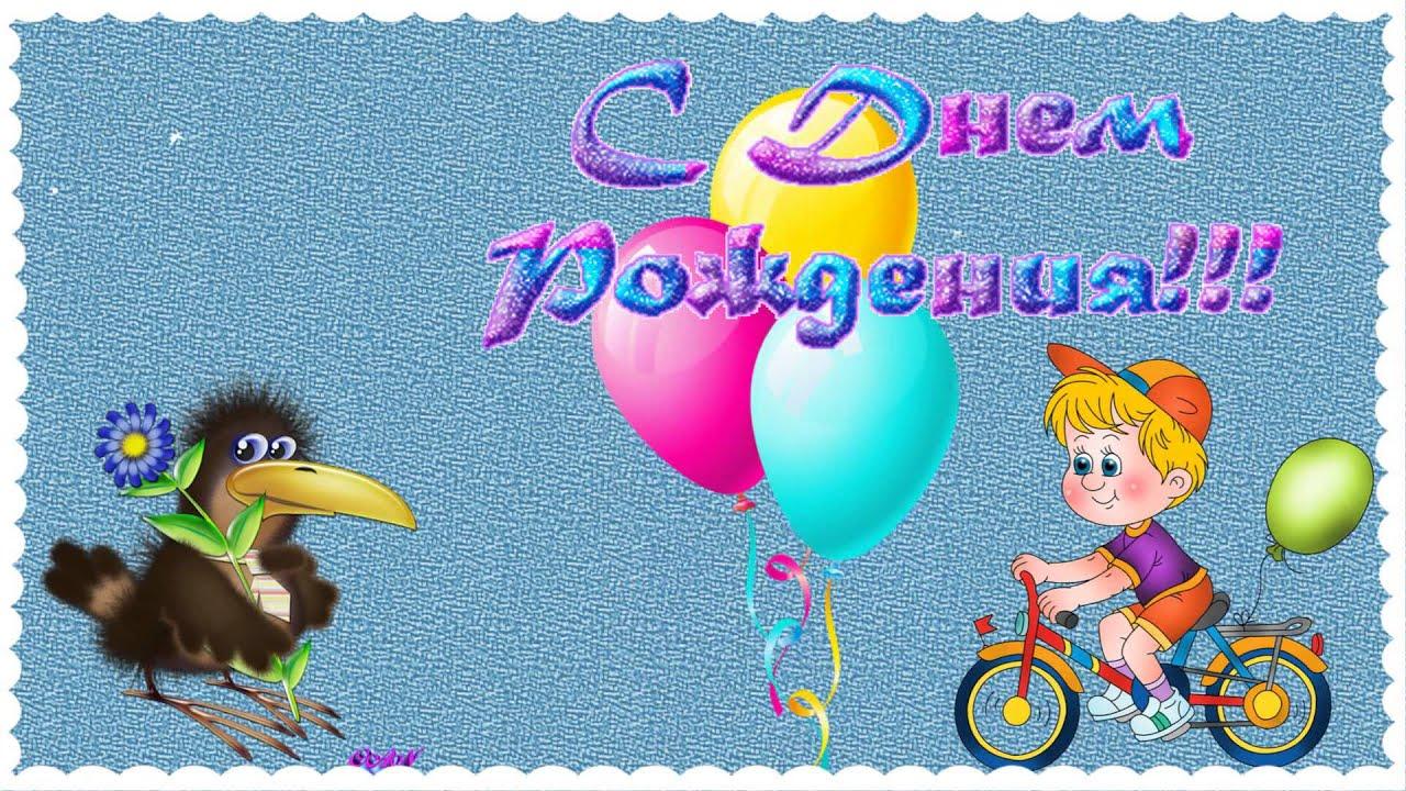 Поздравление с днём рождения мальчика 2 годика