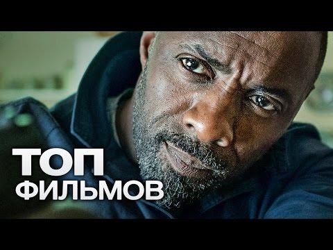 ТОП-10 ЛУЧШИХ БОЕВИКОВ (2016)