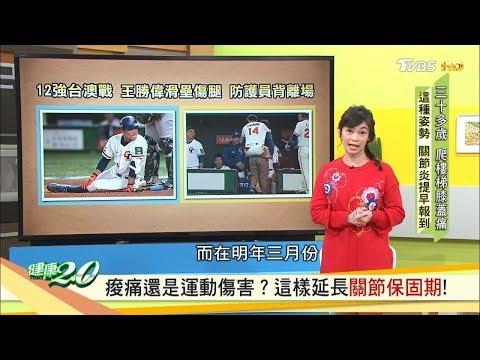 台灣-健康2.0-20191214 中華隊選手受傷被迫離場! 痠痛還是運動傷害? 注意關節保固期!
