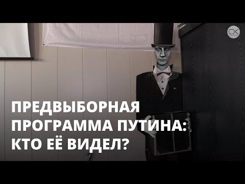 Предвыборная программа Путина: кто её видел?