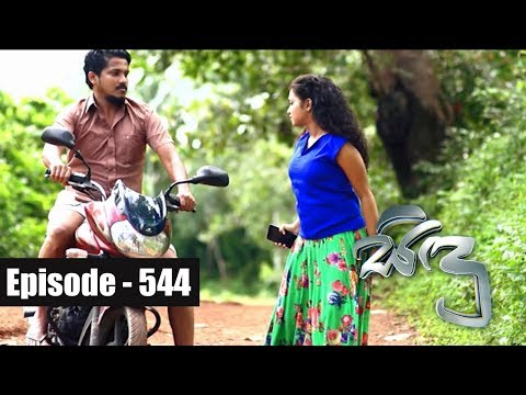 Sidu | Episode 544 06th September 2018