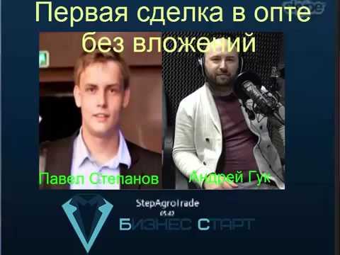 Павел Степанов ПЕРВАЯ СДЕЛКА  на 80 тыс. В ОПТЕ БЕЗ ВЛОЖЕНИЙ