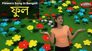Flowers Song in Bengali   Bengali Rhymes For Kids   Baby Rhymes Bengali   Bangla Children Songs