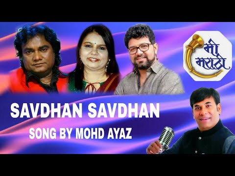 Savdhan Savdhan Vanava Pet Ghet Aahe By Mohd Ayaz video