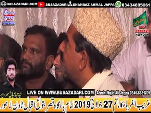 Allama Asif Raza Alvi Majlis-e-Aza 27 july 2019 Qasir e Batool sa Iqbal Town Lahore