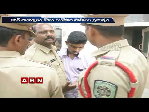 SIT plea to extend custody of accused Srinivasa Rao  | Attack on Jagan