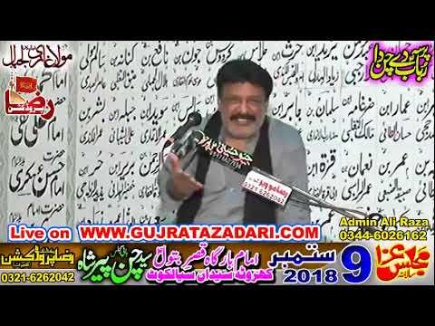 Zakir Naveed Ashiq BA | 09 Sep 2018 | Kharota Syedan Sialkot