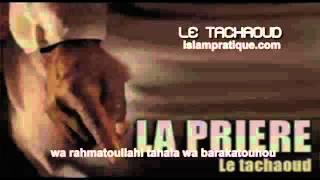 Apprendre Le Tachahoud (Phonétique) - Prière sur le Prophète (saws)