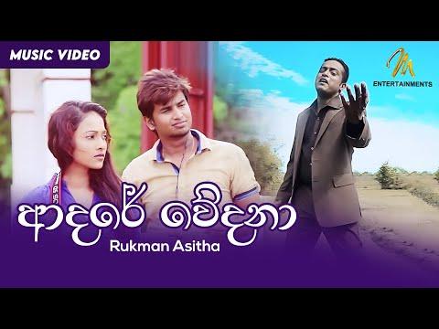Adare Wedana - Rukman Asitha - MEntertainments