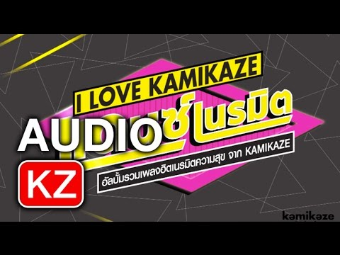 Official Audio Album Sampler I Love Kamikaze แดนซ์เนรมิต