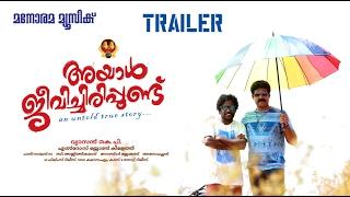 Ayal Jeevichirippund - Malayalam Movie Official Trailer | Vyasan | Vijay Babu | Manikandan