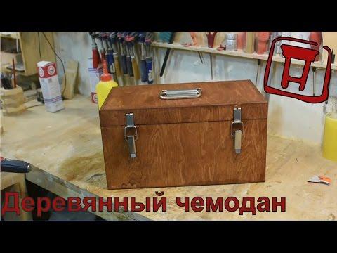 Простой чемодан для инструмента из дерева