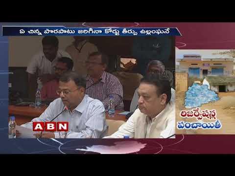 Uncertainty over Telangana Panchayat polls Reservation Process | ABN Telugu