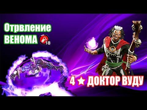 [Батл] MARVEL: Битва чемпионов - 4-звездочный Доктор Вуду против Акт 4.3.6 Веном