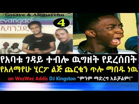 on WezWez Addis DJ Kingston