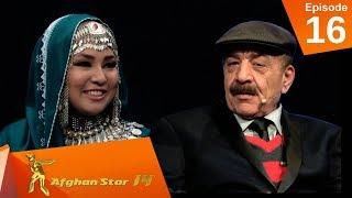 مرحله ۸ بهترین - فصل چهاردهم ستاره افغان / Top 8 - Afghan Star S14 - Episode 16