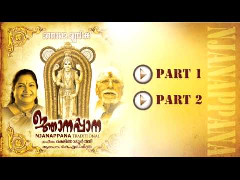 Njanappana Audio Jukebox video