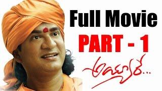 Ayyare - Ayyare Telugu Full Movie || Part 1/2 || Sivaji, Dr.Rajendraprasad
