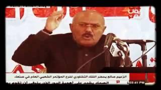 الزعيم علي عبدالله صالح يتحدى العالم
