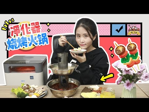E75 Use Air Purifier to make BBQ and Hotpot in Office   Ms Yeah