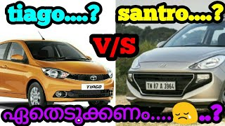 Tata Tiago vs Hyundai Santro - Comparison Review (malayalam)- vehicle info