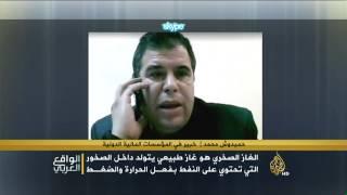 الواقع العربي - تبعات استخراج الغاز الصخري بالجزائر