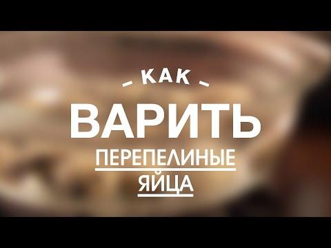 Как варить перепелиные яйца ребенку - видео