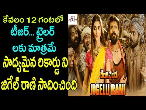 Jigelu Rani Video Song Sets a New Record in YouTube | Rangasthalam Movie | Ram Charan | Pooja Hegde