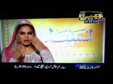 Ghost (bhoot) In Astagfar Show Of Veena Malik (hero Tv) . Lolz . video