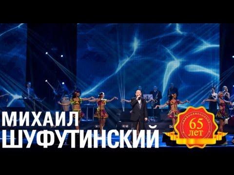 Михаил Шуфутинский - Левый берег Дона (Love Story. Live)
