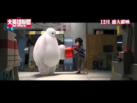 大英雄聯盟 (3D 粵語版) (Big Hero 6)電影預告