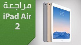 مراجعة و إستعراض لجهاز آبل iPad Air 2
