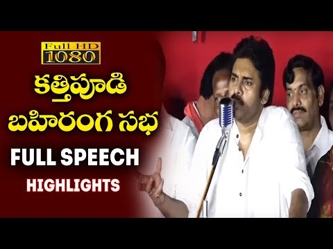 JanaSena Chief Pawan Kalyan Full Speech Highlights in Kathipudi | HD | Praja Porata Yatra | 99TV