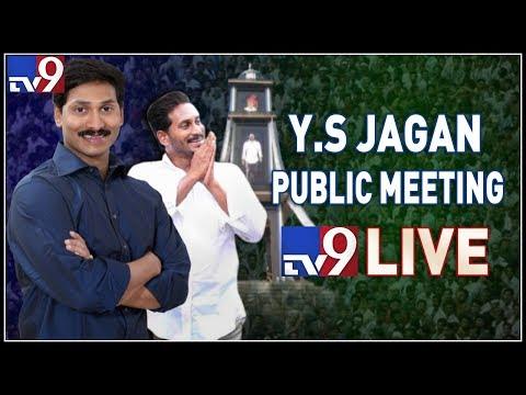 YS Jagan Padayatra LIVE || Public Meeting @ Ichchapuram - TV9