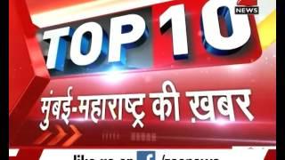 Top 10 - Mumbai-Maharashtra News   Morning Superfast