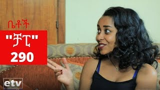 "Betoch - ""ቻፒ"" Comedy Ethiopian Series Drama Episode 290"