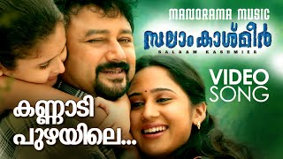 Lyrics : Rafeeq Ahammed Music : M Jayachandran Singers : Jayaram & Swetha Film : Salam Kashmir Content Owner : Manorama Music Website : http://www.manoramamu...