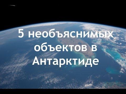 5 необъяснимых объектов в Антарктиде – Новые снимки из космоса!