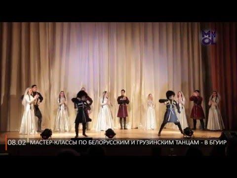Мастер-классы по белорусским и грузинским танцам - в БГУИР