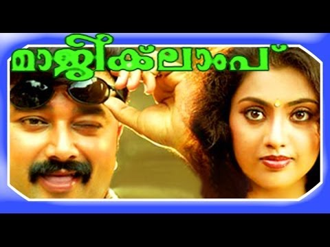 download magic lamp malayalam full movie jayaram
