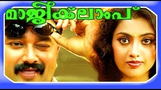 Magic Lamp | Malayalam Full Movie | Jayaram & Meena | Romantic Movie