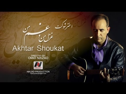Akhtar Shoukat اختر شوکت  Ghazal Man o Gham Man 2014...