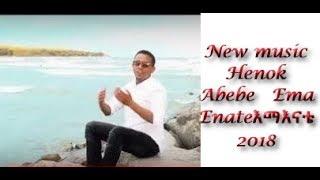Henok Abebe   Ema Enateእማእናቴ   New Ethiopian Music 2017Official Video