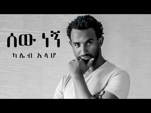Kaleb Alaho - Sew Negn - New Ethiopian Music 2019 (Official Video)