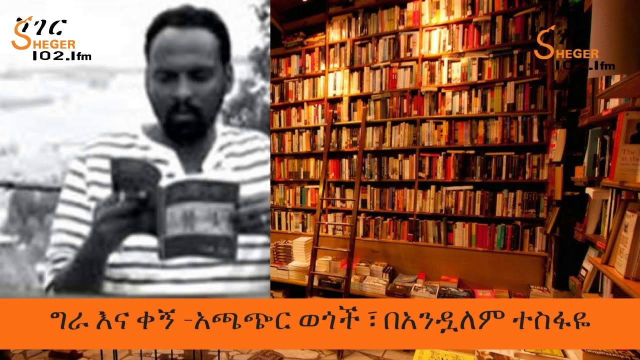 Sheger FM 102.1 Gra Ena Qegn: አጫጭር ወጎች - By Andualem Tesfaye